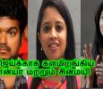 Chinmayi And Dhanya Rajendran Slam H Raja For Sharing Vijay's Voter ID On Social Media! Tamil News