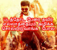 Madurai Advocate Complains Vijay For His Dialogues In Mersal! Tamil News