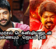 Mersal Technician Joins Jayam Ravi! Tamil News