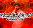 The South Indian Film Chamber Of Commerce Supports Mersal! Tamil News
