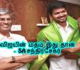 This Is Vijay's Religion – SA Chandrasekhar Tamil News