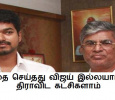 Vijay Didn't Start This… But The Dravidian Parties – SA Chandrasekhar Tamil News