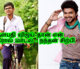 Vijay Is My Role Model – Music Director Sirpy's Son Nandan
