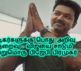 Yet Another BJP Leader Targets Vijay And Mersal!