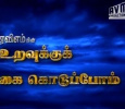 Uravukku Kai Koduppom Tamil tv-serials on Kalaignar TV