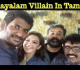 Malayalam Villain In Tamil? Tamil News