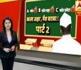 Kaala Akshar Bhains Barabar Hindi tv-shows on ABP News