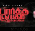 Paartha Gnabagam Illayo Tamil tv-serials on Kalaignar TV