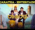 Rajaratha Gets Appreciation From The Audiences! Kannada News