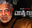 Maasthi Gudi Is Gearing Up For The Release Soon! Kannada News