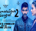 VIP2 Audio Launch Motion Poster Attracts The Fans! Tamil News