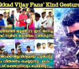 Palakkad Vijay Fans' Kind Gesture On Vijay's Birthday!