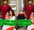 Bobby Simha Waiting At Airport For More Than Seven Hours! Tamil News