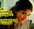 Don't Call Me A Malayali – Sai Pallavi Tamil News