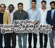 Dubai Biggies To Take Part In Superstar Movie 2.0 Audio Launch!