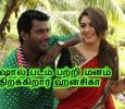 Hansika Speaks About Vishal Starrer! Tamil News