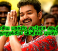 Mersal's Super Duper Collection In Malaysia! Tamil News
