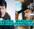 Vijay Becomes India's Jackie Chan!