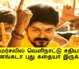 Weird! International Confederacy Behind Mersal? Tamil News