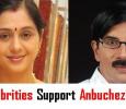 Celebrities Support Anbuchezhian! Tamil News