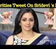 Celebrities Tweet About Sridevi's Death!