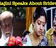 Rajini Speaks About Sridevi! Tamil News