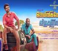 Gemini Ganeshanum Suruli Rajanum Gets A Positive Feedback From Distributors! Tamil News