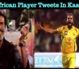 South African Player Tweets In Kaala Style! Tamil News