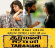 Taramani To Release On 11th August!