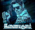 Inaya Thalam First Look Teaser To Be Released By Jayam Ravi!