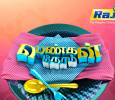 Pengal Neram Tamil tv-shows on RAJ TV
