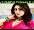 Regina Cassandra's Hindi Film To Release In October! Tamil News
