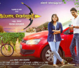 Udhayanidhi's Ippadai Vellum Gears Up For The Release! Tamil News