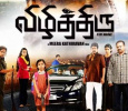 After Two Years, Krishna – Vidharth Movie Releases! Tamil News