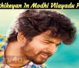 Sivakarthikeyan In Modhi Vilayadu Paappa! Tamil News