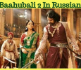 Baahubali 2 Getting Ready To Hit The Russian Screens! Tamil News