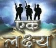 Ek Lakshya