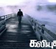 Kaliyugam Tamil tv-shows on Kalaignar TV