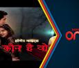 Kaun Hai Woh Hindi tv-serials on SAHARA ONE