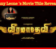 Sunny Leone's Movie Title Revealed! Tamil News