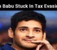 Mahesh Babu Stuck In Tax Evasion Case!