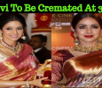 Padma Shri Sridevi Is Getting Ready For Her Final Journey!Sridevi Is Getting Ready For Her Final Journey! Tamil News