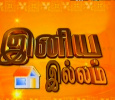 Iniya Illam Tamil tv-shows on DD Podhigai