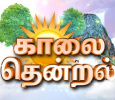 Kaalai Thendral - Tamil Tamil tv-shows on DD Podhigai