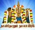 Naalthorum Naalaayiram Tamil tv-shows on DD Podhigai