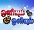 Oliyum Oliyum Tamil tv-shows on DD Podhigai