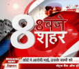 8 Baje 8 Shahar Hindi tv-shows on A1 TV channel