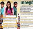 Maanagaram Completes Its Half Century! Tamil News