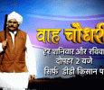 Vah Chaudhary  Hindi tv-serials on DOORDARSHAN