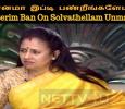 Interim Ban On Lakshmy Ramakrishnan's Solvadhellam Unmai!